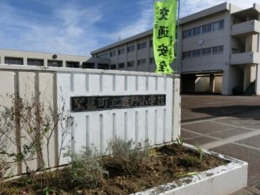 聖籠町立蓮野小学校の画像1