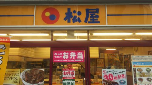 松屋 鴬谷店の画像