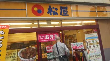 松屋 上野浅草口店の画像2