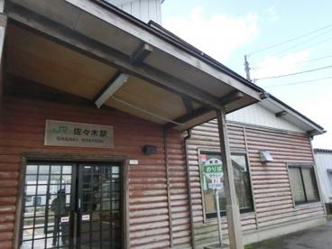 佐々木駅の画像1