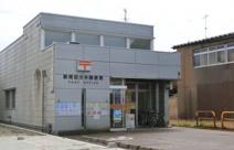 新発田大手郵便局