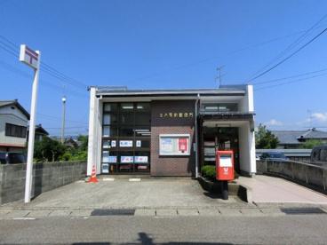 加治駅前郵便局の画像1