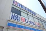 Dr.関塾 王子公園駅前校