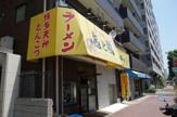 寅と龍 王子公園駅
