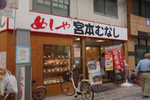 めしや 宮本むなし 阪急王子公園駅前