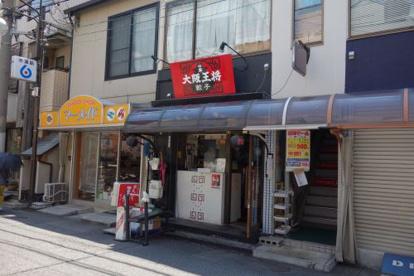 大阪王将 王子公園店の画像1