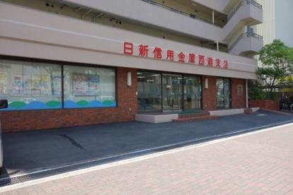 日新信用金庫 西灘支店の画像1