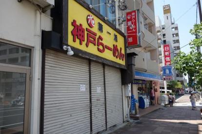 神戸ラーメン第一旭 水道筋店の画像1