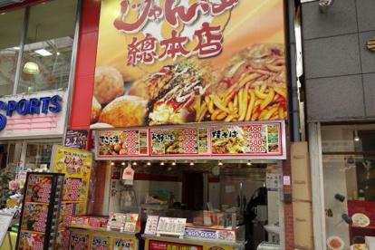 じゃんぼ総本店 水道筋商店街店の画像1