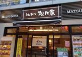 とんかつ 松のや 江戸川橋店