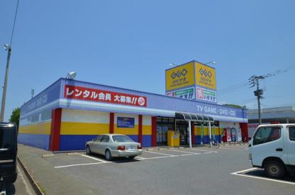 ゲオ直方店の画像1