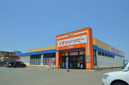 くすりのハッピー 直方店の画像1
