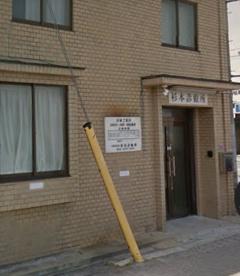 杉本診療所の画像1