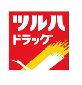 ツルハドラッグ和歌山木ノ本店の画像1