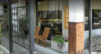 長崎堂 住吉店の画像1