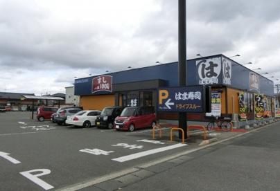 はま寿司 新発田店の画像1