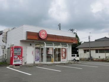 ほっともっと 新発田本町店の画像1