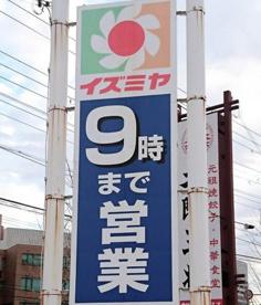 イズミヤ 和歌山店の画像2