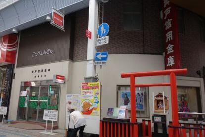 神戸信用金庫 西灘支店の画像1