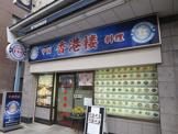 香港楼本店
