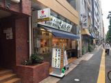 天丼てんや上野浅草口店