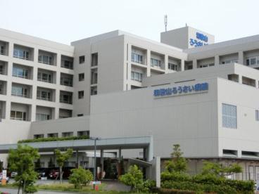 和歌山ろうさい病院の画像1