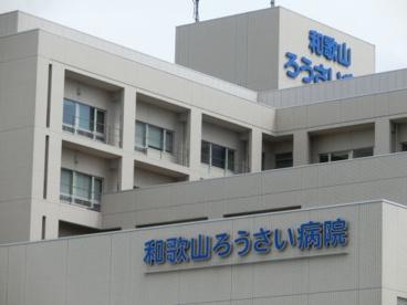 和歌山ろうさい病院の画像2
