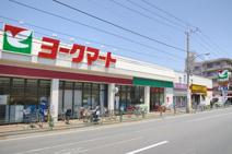 ヨークマート 石神井店