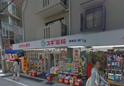 スギ薬局岡本店の画像1