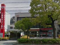 三菱東京UFJ銀行 住吉支店