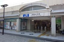 甲南山手駅