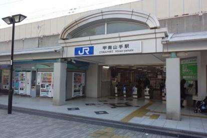 甲南山手駅の画像1