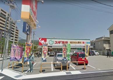 スギ薬局 本山南店の画像1
