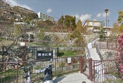 岡本梅林公園の画像1