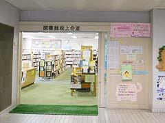 段上分室の画像1
