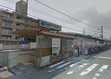 打出駅の画像1