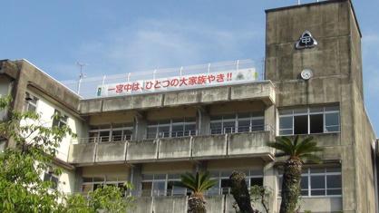 高知市立一宮中学校の画像1