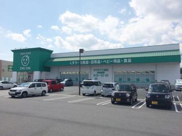 ザグザグ 乙島店の画像1