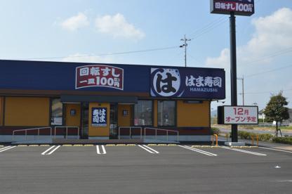 はま寿司 直方感田店の画像1
