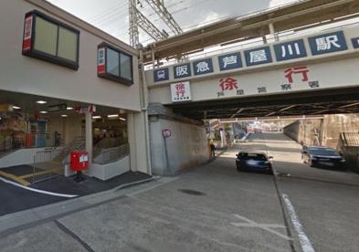 芦屋川駅の画像1