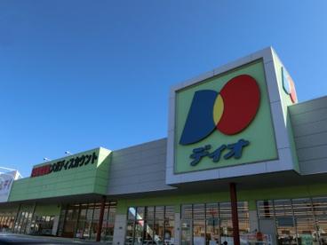 ディオ 玉島店の画像1