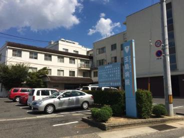 玉島病院の画像1