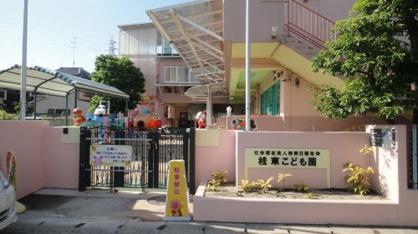 桂東保育園の画像1