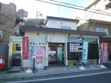 京都嵐山郵便局
