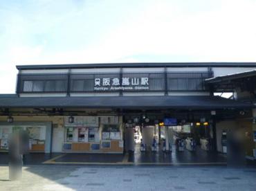 嵐山駅の画像1