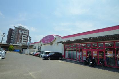 ダイソー エコ・フレンドリー八幡陣原店の画像1