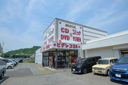 ビデレコ浅川店の画像1