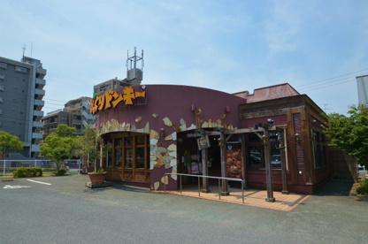 びっくりドンキー 折尾浅川店の画像1