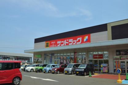 サンドラッグ共立大前店の画像1