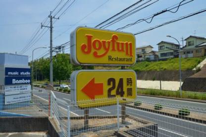 ジョイフル 折尾店の画像1